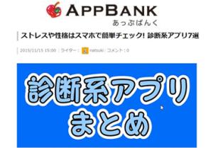 atl_appbank