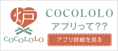 COCOLOLOアプリって?