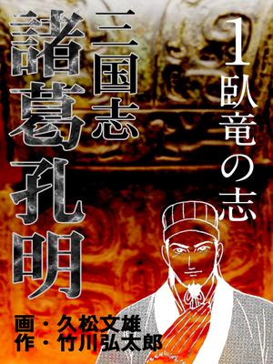 三国志 諸葛孔明(1)