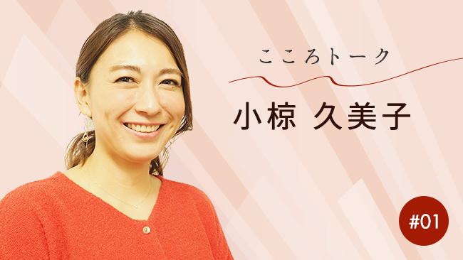 小椋久美子さん