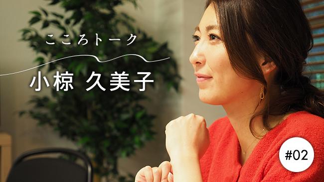 小椋久美子さん02