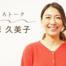 小椋久美子さん4
