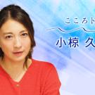 小椋久美子さん3